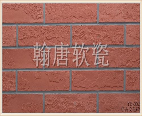翰唐软瓷_文化砖_YB-002