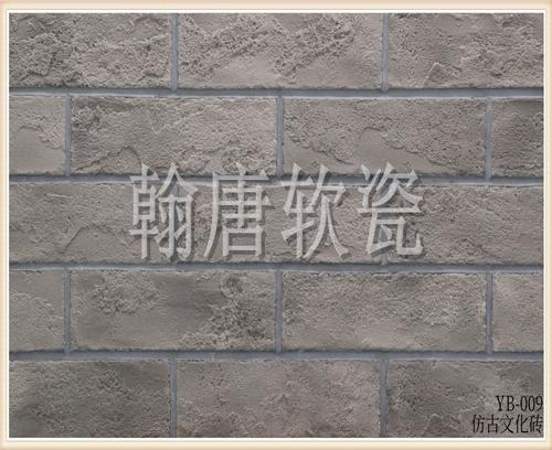 翰唐软瓷_文化砖_YB-009