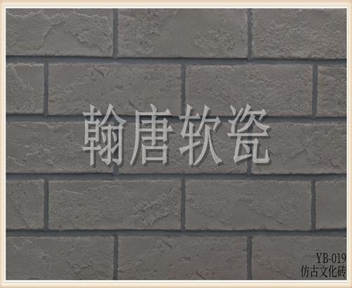 翰唐软瓷_文化砖_YB-019
