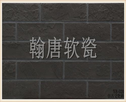 翰唐软瓷_文化砖_YB-020