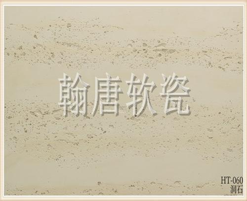 翰唐软瓷_洞石_HT-060