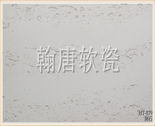 翰唐软瓷_洞石_HT-079