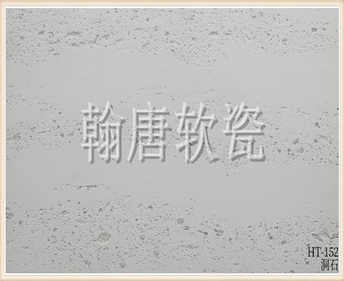 翰唐软瓷_洞石_HT-152