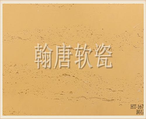 翰唐软瓷_洞石_HT-167