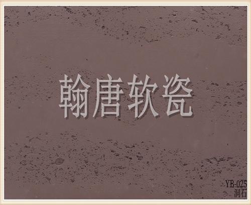 翰唐软瓷_洞石_YB-025