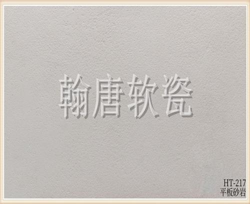 翰唐软瓷_平板砂岩_HT-217