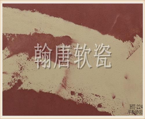 翰唐软瓷_平板砂岩_HT-224